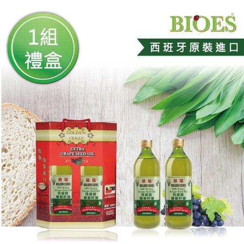 【囍瑞 BIOES】特級冷壓葡萄籽油伴手禮 (1000ml- 禮盒裝2瓶入)