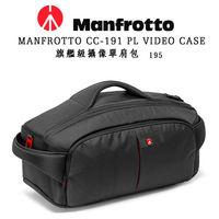 Manfrotto CC #45 195 PL VIDEO CASE 旗艦級攝像單肩包 1