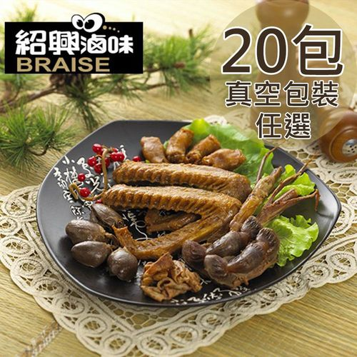 得意中華紹興滷味系列六種任選20包45~260g/包