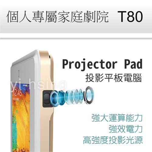 T80 投影平板電腦 家庭劇院 8吋 32GB