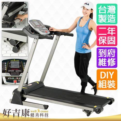 Well-Come 好吉康 V32 台灣製大跑道電動跑步機(避震提升/支架強化/可放手機/平板/台灣製造/兩年保固)