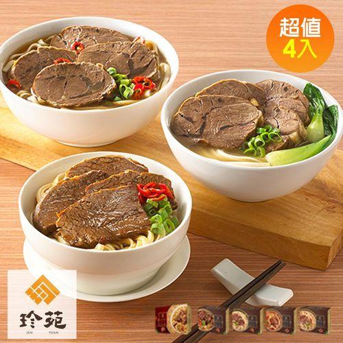【珍苑】經典牛肉麵系列任選4份組(610g/份,免運)