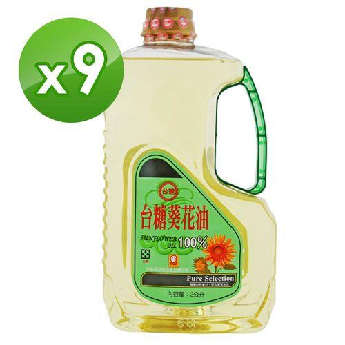 【台糖】葵花油 (2000ml)x9瓶/箱