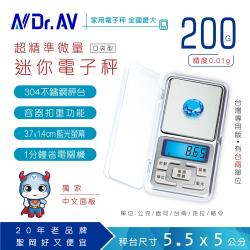 【Dr.AV】迷你藍光 電子秤PT-100