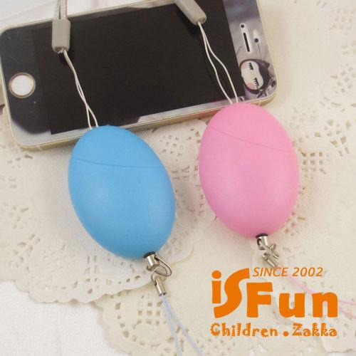 iSFun 可掛蛋型防身響鈴警報器