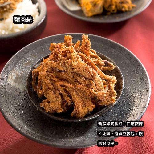 【旗聚一堂】肉乾肉絲澎湃大禮盒