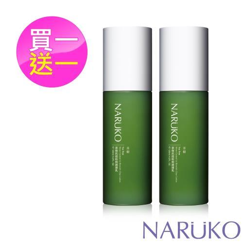 NARUKO牛爾 茶樹抗痘粉刺調理乳(買1送1)
