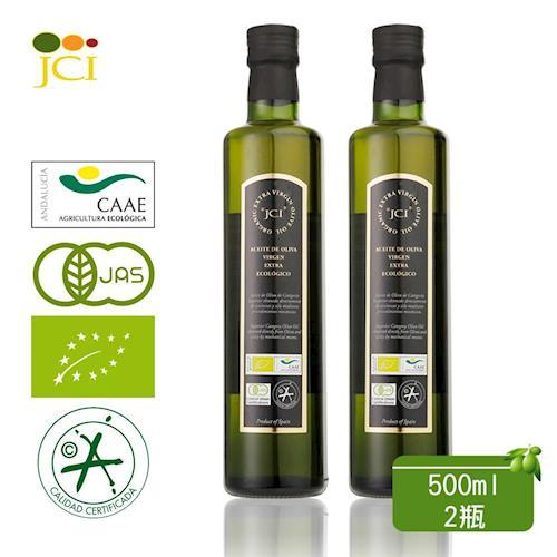【JCI 艾欖】西班牙原裝進口 (日本JAS認證) 黑標特級冷壓初榨橄欖油(500ml*2瓶)