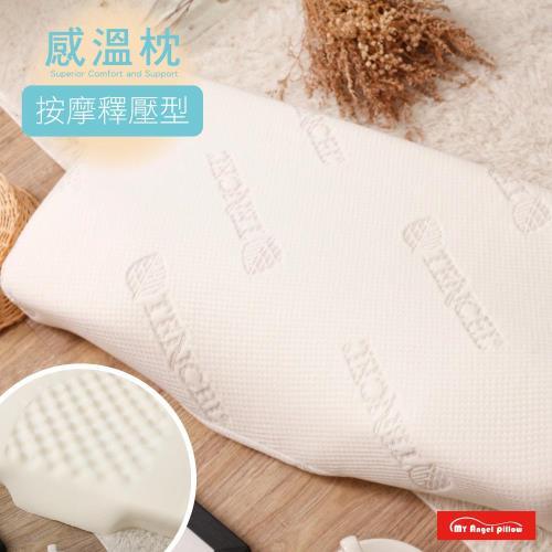 R.Q.POLO  My Angel Pillow 涼感感溫枕 (按摩釋壓型) 記憶釋壓 枕芯枕頭 (1入)