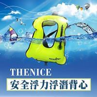 【THENICE】安全浮潛背心 - 口吹便攜式浮力裝備