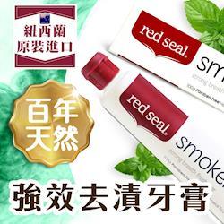 【RedSeal紐西蘭原裝】百年天然強效去清牙膏