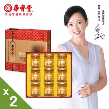 【華齊堂】雪蛤燕窩飲禮盒(75ml/9入/盒)×2盒