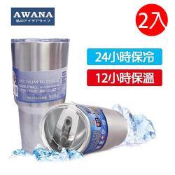 【AWANA】不鏽鋼#304冰壩杯(900ml)2入