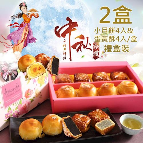 預購-可頌坊蛋黃酥廣式小月餅八入禮盒2盒50g~65gx8顆/盒09/26~10/02出貨