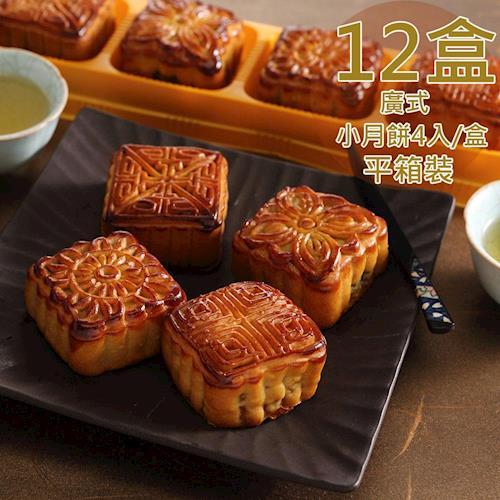 預購-可頌坊四入廣式小月餅12盒50gx4顆/盒09/26~10/02出貨