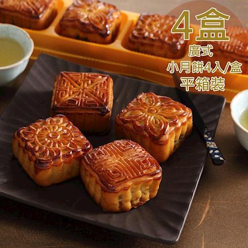 預購-可頌坊四入廣式小月餅4盒50gx4顆/盒09/26~10/02出貨