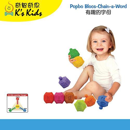 【Ks Kids 奇智奇思 】 彩色安全積木:有趣的字母