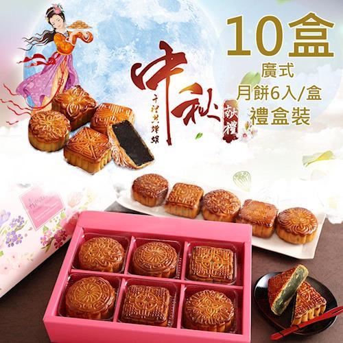 預購-可頌坊廣式月餅六入禮盒10盒115gx6顆/盒09/26~10/02出貨
