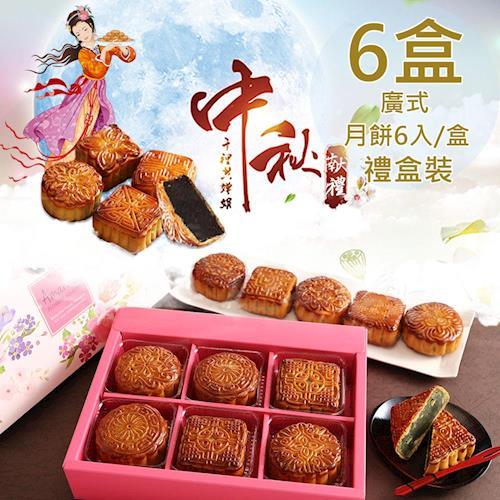 預購-可頌坊廣式月餅六入禮盒6盒115gx6顆/盒09/26~10/02出貨