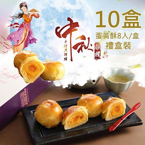 預購-可頌坊蛋黃酥八入禮盒10盒65gx8顆/盒09/26~10/02出貨