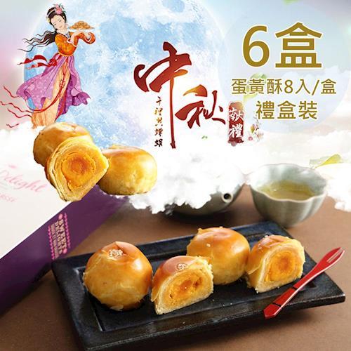 預購-可頌坊蛋黃酥八入禮盒6盒65gx8顆/盒09/26~10/02出貨
