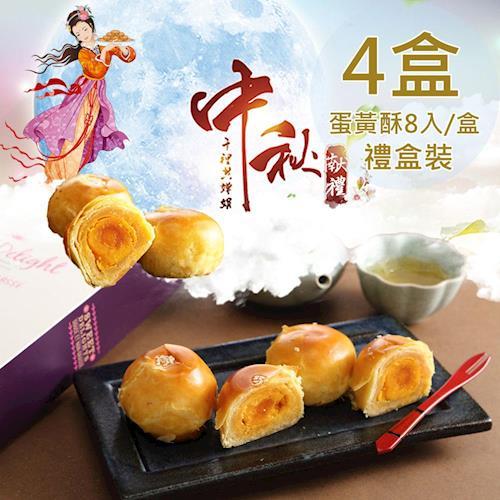 預購-可頌坊蛋黃酥八入禮盒4盒65gx8顆/盒09/26~10/02出貨