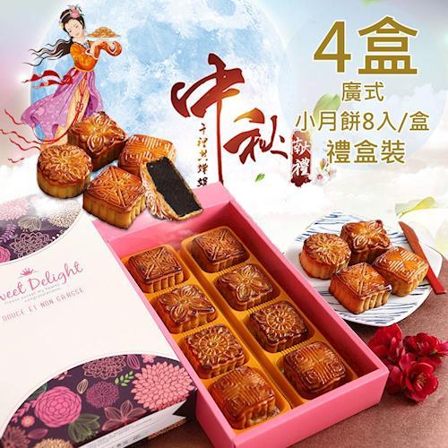 預購-可頌坊蛋黃酥廣式小月餅八入禮盒4盒50g~65gx8顆/盒09/26~10/02出貨