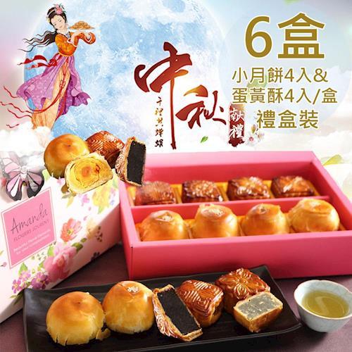 預購-可頌坊蛋黃酥廣式小月餅八入禮盒6盒50g~65gx8顆/盒09/26~10/02出貨