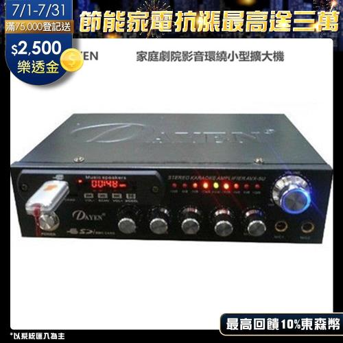 DAYEN家庭劇院(SD/USB)影音小型擴大機AVX-5U