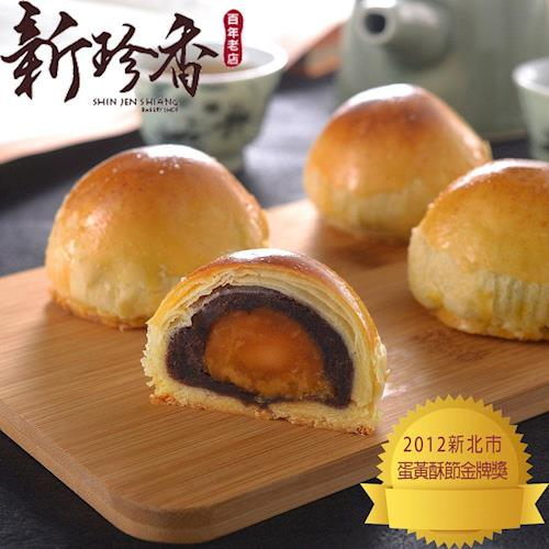 (現貨)新珍香 烏豆沙蛋黃酥4盒(8入/盒)