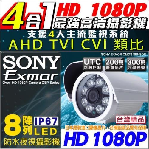 【KINGNET】1080P 8陣列燈防水紅外線攝影機 四合一 AHD/TVI/CVI/CVBS 監視攝影機 OSD DVR IR監視器 防盜監控監視