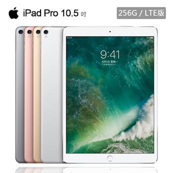 Apple iPad Pro 10.5 (256G/LTE版) 智慧平板※送保貼+支架+捲線棒※
