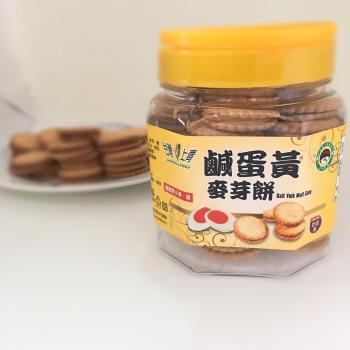 台灣上青 鹹蛋黃麥芽餅 300g/罐 【x6罐】