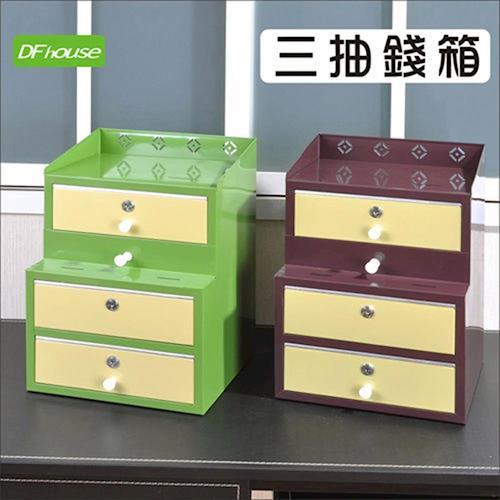 《DFhouse》金旺三抽錢箱(雙色可選)-營業用 商店 辦公桌 置物櫃 公文櫃 保險櫃 公司行號.