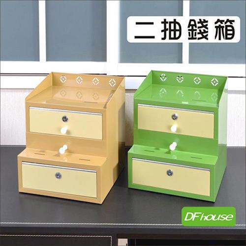 《DFhouse》金旺二抽錢箱(雙色可選)-營業用 商店 辦公桌 置物櫃 公文櫃 保險櫃 公司行號.