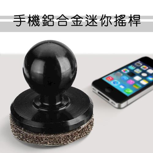 手機鋁合金迷你搖桿(二入組)