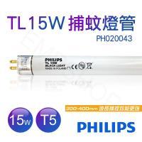 飛利浦 PHILIPS TL 15W BLACK LIGHT捕蚊燈管 T5捕蚊燈 PH02