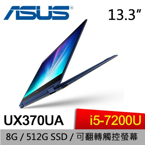 加碼送$1000折扣金ASUS華碩 ZenBook Flip S UX370UA-0021A7200U輕薄翻轉筆電-皇家藍
