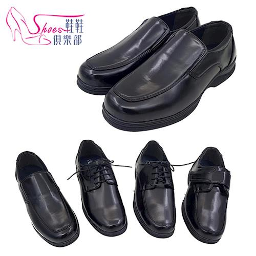 ShoesClub 268-B0 柔軟 耐穿 車縫 休閒 紳士皮鞋 黑色 4款 素面 圓頭鞋帶 方頭鞋帶 魔鬼氈