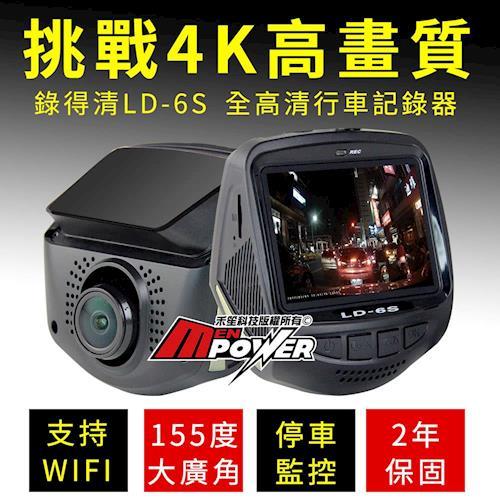 錄得清 LD6S 高清4K畫質超強夜視 WIFI 行車記錄器(送32G Class10記憶卡+免費安裝)