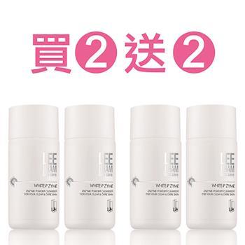 【即期品】韓國LJH麗緻韓純萃淨白酵素潔顏粉買2送2組(15gx4)