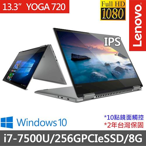 Lenovo 聯想 Yoga 720 80X6004ETW 13.3吋i7-7500U雙核256G SSD效能FHD IPS翻轉觸控平板筆電