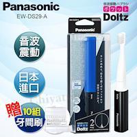 Panasonic國際牌音波震動電動牙刷EW~DS29~A