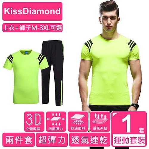 【KissDiamond】美國爆款超彈力透氣速乾運動套裝2件組(T恤+長褲/套裝/現貨/3色 M-3XL可選)