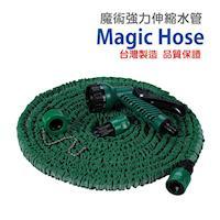 戶外多 15M魔術強力伸縮水管(MA-H50)