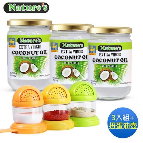 Natures 娜萃斯 500ml冷壓初搾椰子油3入+扭蛋造型調味罐1入