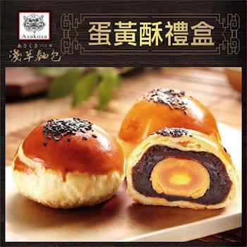 蛋黃酥禮盒