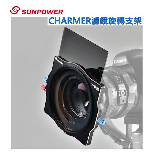 SUNPOWER Charmer 100mm 可旋轉方型濾鏡支架(不含轉接環)台灣製