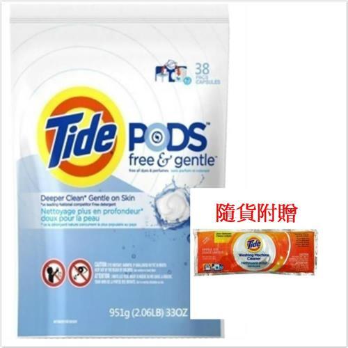 【美國 Tide】新一代洗衣凝膠球-無香精(951g/38顆)*4/箱購+贈洗衣槽劑(75g)*1包