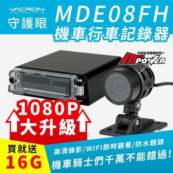 守護眼 VACRON MDE08FH 機車防水行車記錄器(送16G Class10記憶卡)